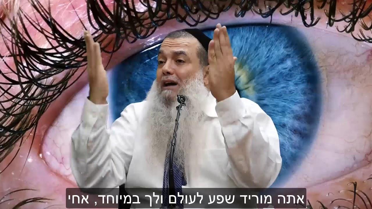 הרב יגאל כהן - סגולה לעשירות HD {כתוביות} - קצרים