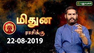 Rasi Palan | Midhunam | மிதுன ராசி நேயர்களே! இன்று உங்களுக்கு…| Gemini | 22/08/2019