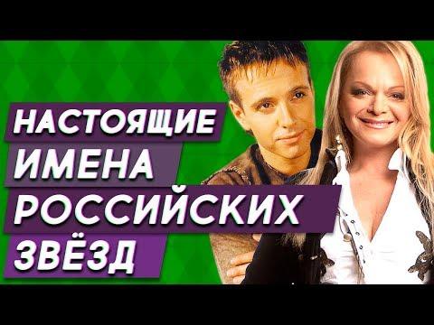 Настоящие имена российских звезд - часть 3