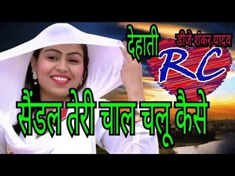 Dj remix (sandal teri chal chalu kese)rehati song dj shankar yadav djrkrajdjlkraj di love kush sharm