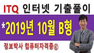 정보박사 ITQ인터넷 2019년 10월 정기검정 B형 …