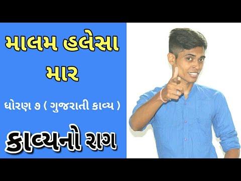 Malam mota halesa mar  Std 7 Gujarati Poem  Gujarati Medium  Gujarati kavita