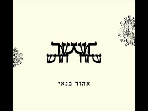Ancient jewish prayer written in israel in the early middle ages (saturday morning prayer)