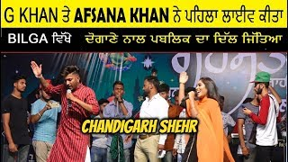 -chandigarh-shehr-live-g-khan-amp-afsana-khan-garry-sandhu-aman-hayer-latest-punjabi-song