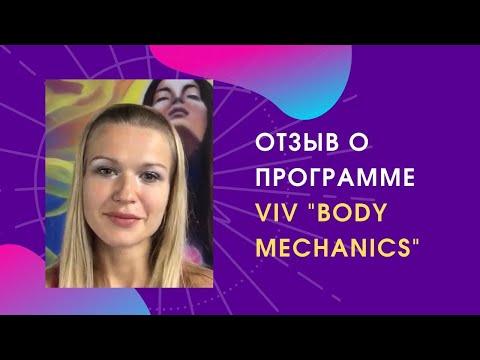 Отзыв Рады о программе VIV «Body Mechanics»