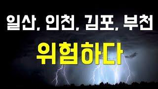 일산, 인천, 김포, 부천, 남양주 위험하다