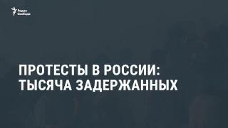 Протесты в России: тысяча задержанных / Новости