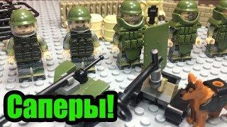 Саперы - набор ЛЕГО!