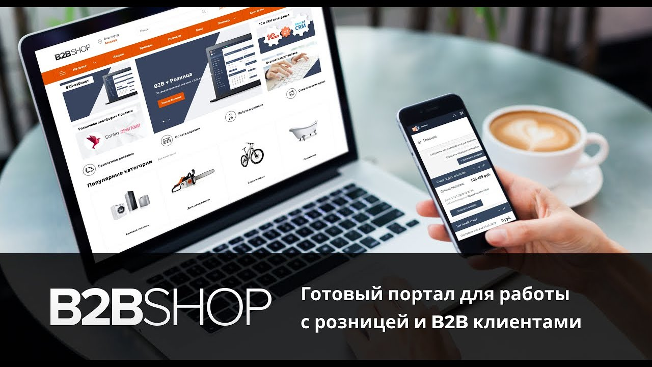B2BShop — готовый портал для работы с розницей и B2B клиентами на 1С-Битрикс24 + CRM