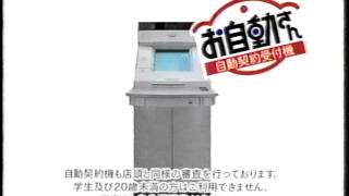 アイフル CM お自動さん.