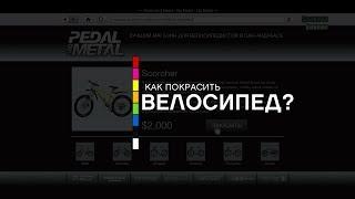 GTA Online: Как покрасить велосипед(Чтобы покрасить велосипед, вам необходимо перед этим купить автомобиль, и во время его доставки заказать..., 2014-01-24T12:11:57.000Z)