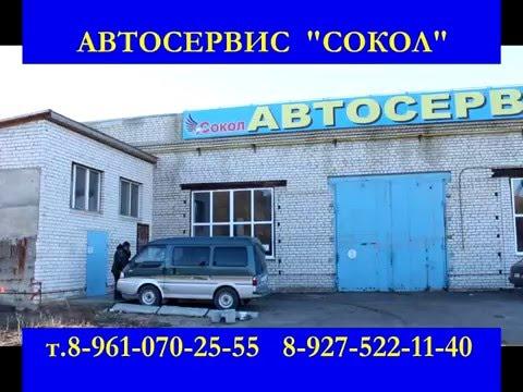 """Автосервис """"Сокол"""" г.Камышин"""