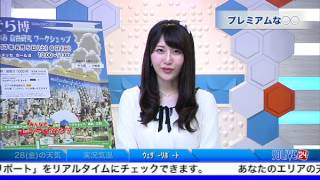 SOLiVE24 (SOLiVE モーニング) 2017-07-28 07:31:24〜 thumbnail