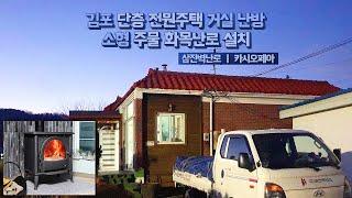 [삼진벽난로] 경기도 김포, 전원주택 거실 난방, 소형…