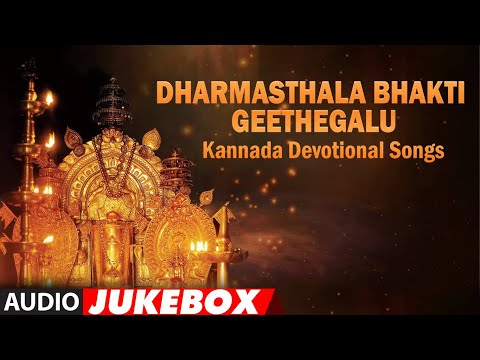 Sri Dharmasthala Bhakti Geethegalu | Sri Manjunatha Songs | B.K.Sumithra | Kannada Devotional Songs