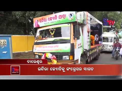 Balasore District Congress Welcome Indira Jyoti Jatra