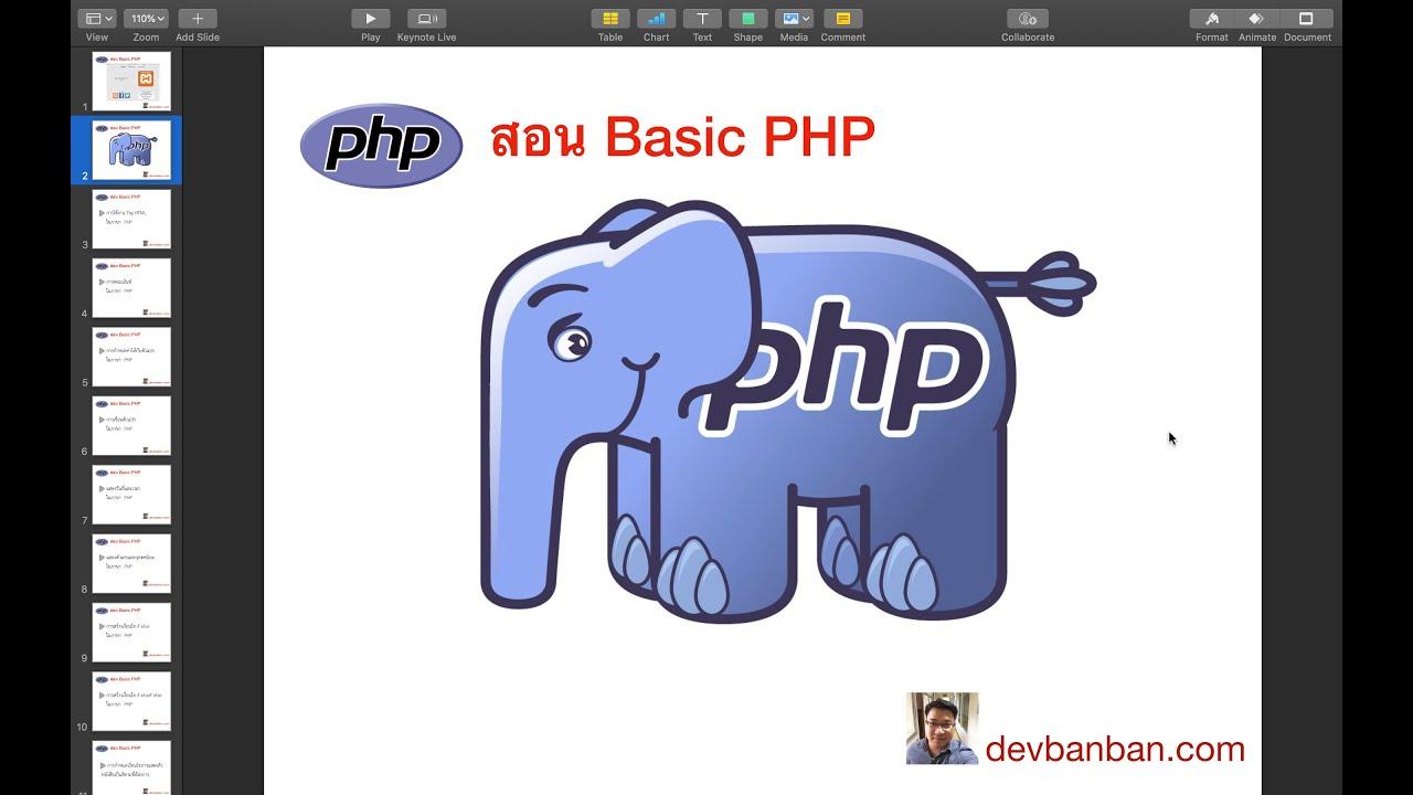 สอน php : การสร้างตัวแปรเพื่อทำโปรแกรมคำนวณส่วนลดอย่างง่ายๆ