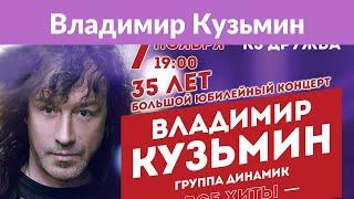 Владимир Кузьмин после развода живет с девушкой, которая моложе его на 37 лет
