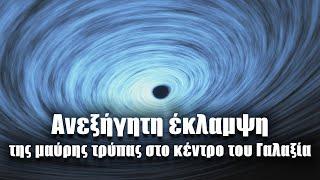 Ανεξήγητη έκλαμψη της μαύρης τρύπας στο κέντρο του Γαλαξία   Διαστημικά νέα (#4)