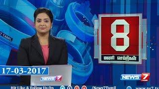 News @ 8 PM | News7 Tamil | 17-03-2017