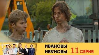 Ивановы Ивановы   11 я серия
