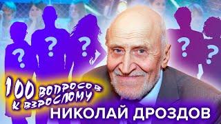 Николай Дроздов. Сто вопросов к взрослому