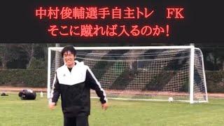 #中村俊輔 選手のシュートからみるいいシュートをうつ方法 自主トレ2020