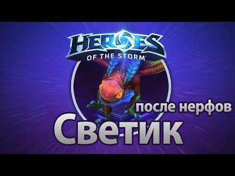видео: heroes of the storm — Светик после нерфов