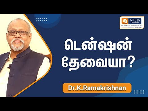 How To Handle Tension ? | Tamil | Dr.K.Ramakrishnan | Athma Hospital