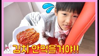 김치는 싫어! 절대 안먹을거야! 편식하는 나다린 식습관 고치기 Kimchi(feat.콩순이 마트놀이)ㅣ토깽이네상상놀이터RabbitPlay