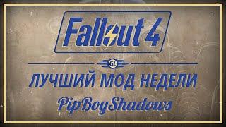 Fallout 4 Лучший мод недели - PipBoyShadows