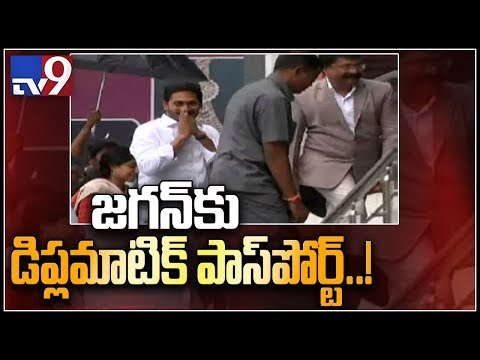 CM YS Jagan Gets Diplomatic Passport In Vijayawada - TV9
