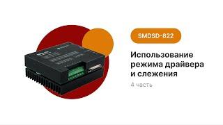 видео Контроллеры шаговых двигателей  SMSD-1.5 с коммуникационными интерфейсами RS-232 и RS-485