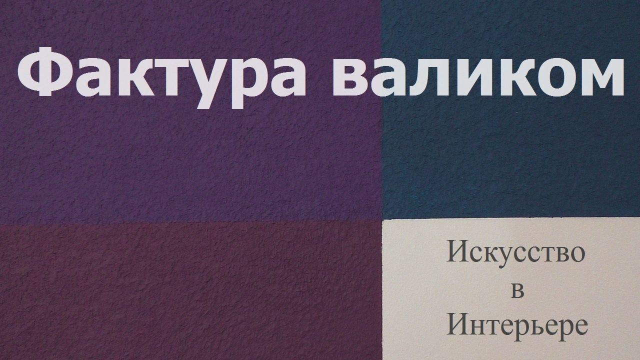 Фактурная штукатурка, фактура обычным валиком | Художник Боброва