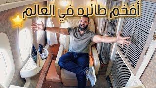 الدرجة الأولى على طيران الإمارات | أفخم من جناح 5 نجوم وبسعر خيالي ⭐