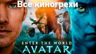 """Все киногрехи и киноляпы фильма """"Аватар"""""""