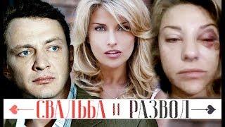 Марат Башаров и Екатерина Архарова. Свадьба и развод | Центральное телевидение