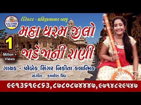 Bijane Shaniware Jamlo Jagayo   Nikita Kalatmik  New Bhajan 2018  Kalatmik Studio