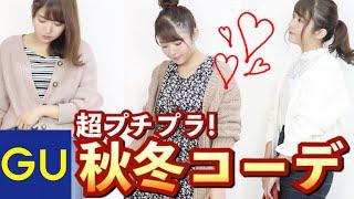 【GU】秋冬コーデ8パターン!【カーディガン着まわし】