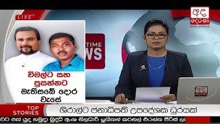 Ada Derana Prime Time News Bulletin 06.55 pm - 2018.09.21