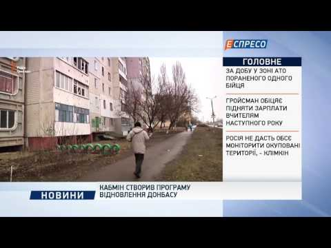 Кабмін створив програму відновлення Донбасу