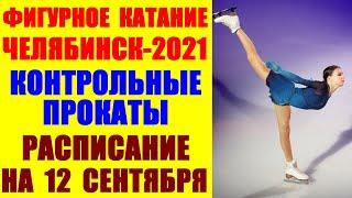 Фигурное катание Челябинск 2021 Контрольные прокаты фигуристов России Расписание на 12 сентября