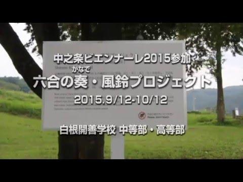 白根開善学校 「六合の奏(かなで...