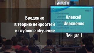 Лекция 1 | Введение в теорию нейросетей и глубокое обучение | Алексей Ивахненко | Лекториум