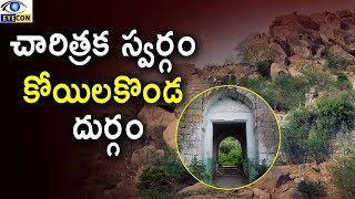 చారిత్రక స్వర్గం..ఈ కోయలకొండ దుర్గం || Koilkonda fort history || Eyeconfacts