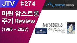 [J_TV] #274. 마틴 암스트롱 주기 Review