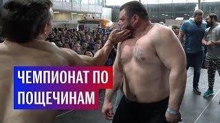 Чемпионат  по спортивным пощечинам в Москве
