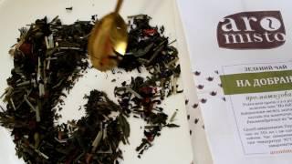 Зелёный ароматизированный чай Спокойной ночи. Магазин чая и кофе (Аромисто) Aromisto