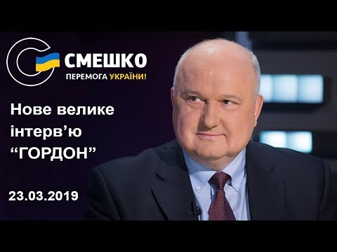 Ігор Смешко. 'ГОРДОН'.