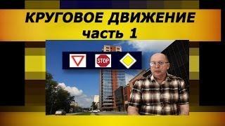 Проезд круговых перекрестков. Часть1. Старые ПДД